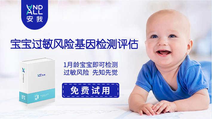 宝宝过敏风险基因检测评估免费试用第二期