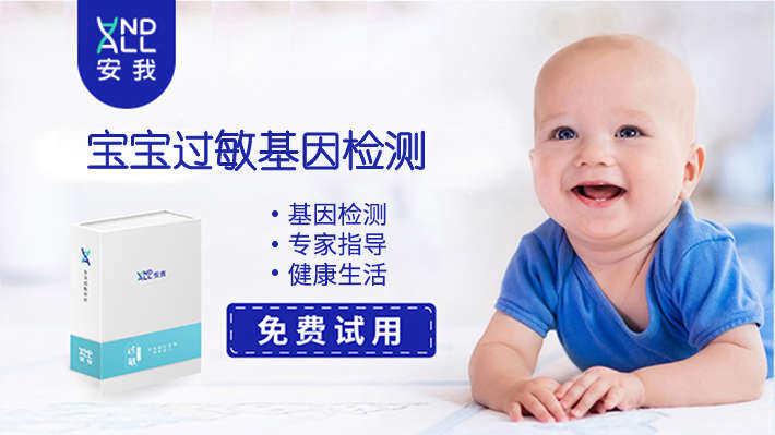 宝宝过敏风险基因检测评估免费试用第三期